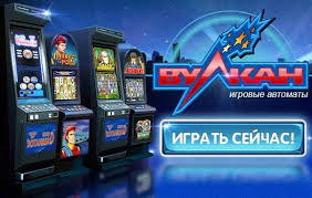 Игровые автоматы Вулкан. Популярные развлечения
